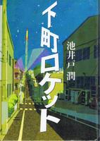 20130831「下町ロケット」.jpg