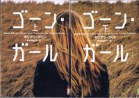 20130901「ゴーン・ガール」.jpg