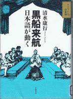 20130929「黒船来航 日本語が動く」.jpg