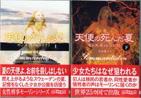 20131212「天使の死んだ夏」.jpg