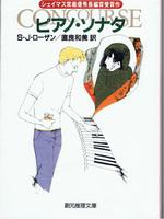 20131226「ピアノ・ソナタ」.jpg