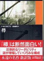 20140107「樽」.jpg