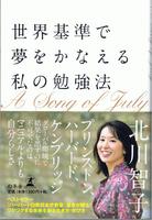 20140203「世界基準で夢をかなえる私の勉強法」.jpg