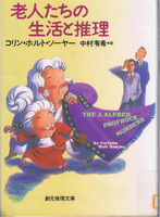 20140206「老人たちの生活と推理」.jpg