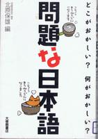 20140224「問題な日本語」.jpg