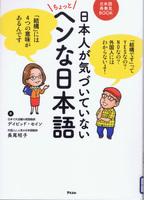 20140225「日本人が気づいていないちょっとヘンな日本語」.jpg