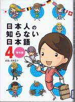 20140409「日本人の知らない日本語4 海外編」.jpg