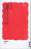 20140411「語感トレーニング」.jpg