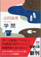 20140412「学問」.jpg