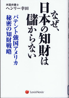 20140614「なぜ、日本の知財は儲からない」.jpg