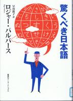 20140617「驚くべき日本語」.jpg