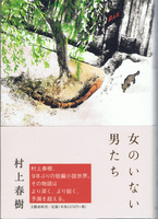 20140619「女のいない男たち」.jpg