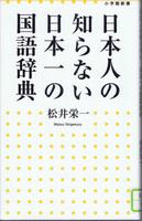 20140711「日本人の知らない日本一の国語辞典」.jpg