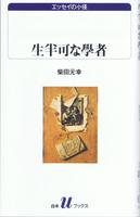 20140715「生半可な學者」.jpg