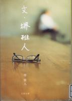 20140804「文・堺雅人」.jpg
