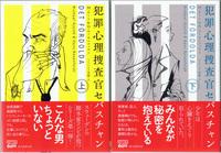 20140806「犯罪心理捜査官セバスチャン」.jpg