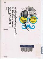 20140830「イン・ザ・ペニー・アーケード」.jpg