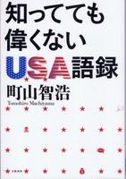 20140929「知ってても偉くないUSA語録」.jpg