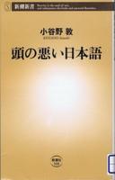 20140930「頭の悪い日本語」.jpg