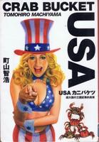20141128「USAカニバケツ:超大国の三面記事的真実」.jpg
