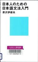 20141220「日本人のための日本語文法入門」.jpg