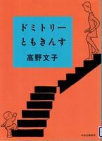 20150126「ドミトリーともきんす」.jpg