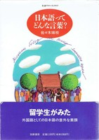 20150214「日本語ってどんな言葉?」.jpg
