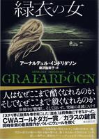20150227「緑衣の女」.jpg