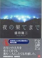 20150301「夜の果てまで」.jpg