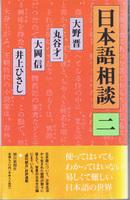 20150313「日本語相談 二」.jpg