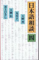 20150327「日本語相談 四」.jpg