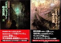 20150402「バネ足ジャックと時空の罠」.jpg