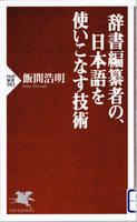 20150724「辞書編纂者の、日本語を使いこなす技術」.jpg