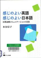 20150811「感じのよい英語 感じのよい日本語」.jpg