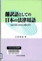 20150828「翻訳語としての日本の法律用語」.jpg