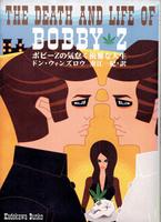 20150910「ボビーZの気怠く優雅な人生」.jpg