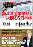 20160124「第4次産業革命で一人勝ちする日本株」.png