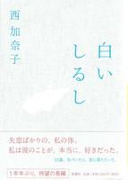20160211「白いしるし」.jpg