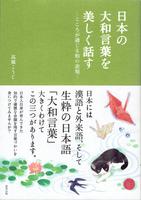 20160212「日本の大和言葉を美しく話す」.png