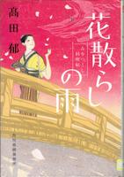 20160218「花散らしの雨」.png
