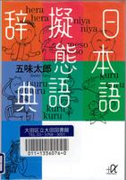 20160310「日本語擬態語辞典」.png
