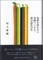 20160312「色彩を持たない多崎つくると、彼の巡礼の年」.jpg