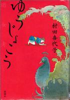 20160405「ゆうじょこう」.png