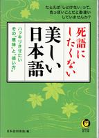 20160526「死語にしたくない美しい日本語」.png