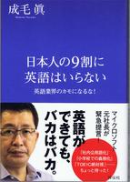 20160714「日本人の9割に英語はいらない」.jpg