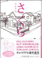 20160728「さくら」.png