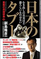20160930「日本のタブー」.png