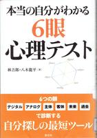20161110「本当の自分がわかる6眼心理テスト」.png