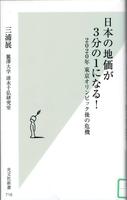 20161112「日本の地価が3分の1になる!」.png