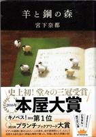 20161113「羊と鋼の森」.png
